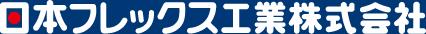 日本フレックス工業株式会社