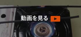 難燃アウターの動画を見る